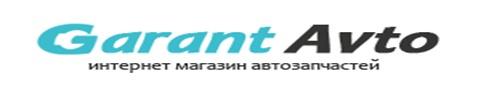 Интернет магазин автозапчастей Garant Avto